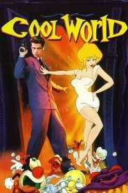 มุดมิติ ผจญเมืองการ์ตูน Cool World (1992)