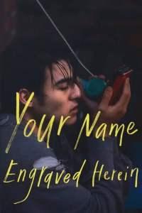 ชื่อที่สลักไว้ใต้หัวใจ Your Name Engraved Herein (2020)