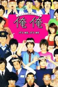 ฉันเอง นี่ฉันเอง It's Me It's Me (2013)
