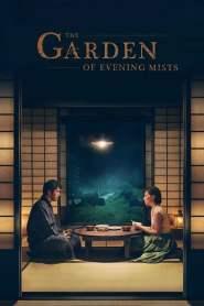 อุทยานหมอกสนธยา The Garden of Evening Mists (2019)