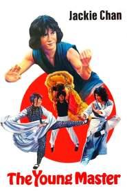 ไอ้มังกรหมัดสิงห์โต The Young Master (1980)