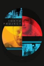 โตเกียว โปรเจ็กต์ Tokyo Project (2017)