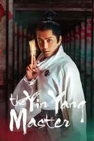 หยิน หยาง ศึกมหาเวท The Yin Yang Master (2021)