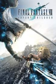 ไฟนอล แฟนตาซี 7: สงครามเทพจุติ Final Fantasy VII: Advent Children (2005)