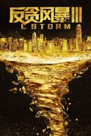คนคมโค่นพายุ 3 L Storm (2018)