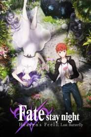 เฟทสเตย์ไนท์ เฮเว่นส์ฟีล 2 Fate/stay night: Heaven's Feel  II. Lost Butterfly (2019)