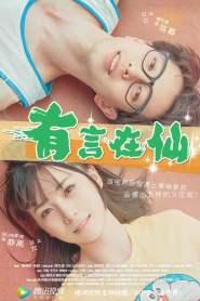 นางฟ้าตกสวรรค์ Fairy Tale of Love (2017)