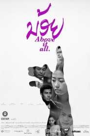 น้อย Above It All (2015)
