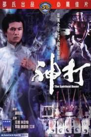 ไอ้เณรจอมคาถา The Spiritual Boxer (1975)