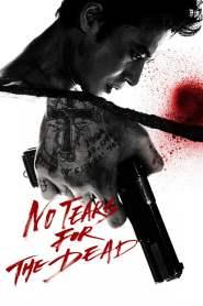 กระสุนเพื่อฆ่า น้ำตาเพื่อเธอ No Tears for the Dead (2014)