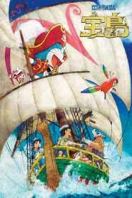 โดราเอมอน ตอน เกาะมหาสมบัติของโนบิตะ Doraemon the Movie: Nobita's Treasure Island (2018)