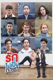 รักไม่เป็นภาษา London Sweeties (2019)