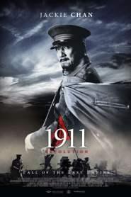 ใหญ่ผ่าใหญ่ 1911 (2011)