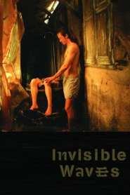 คำพิพากษาของมหาสมุทร Invisible Waves (2006)