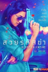 สวยรหัสฆ่า Blood Valentine (2019)
