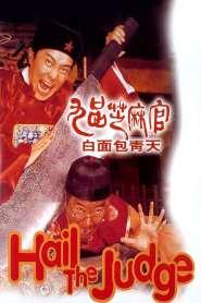 เปาบุ้นจิ้นหน้าขาว Hail the Judge (1994)