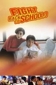 คนเล็กนักเรียนโต 3 Fight Back to School 3 (1993)