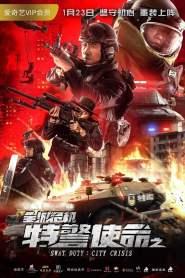 หน่วยพิฆาตล่าข้ามโลก SWAT Duty: City Crisis (2020)