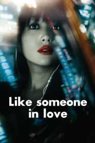 คล้ายคนมีความรัก Like Someone in Love (2012)