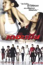เดอะเมีย The Bullet Wives (2005)