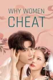 ตำนานรักเจ้าชายจำศีล Why Women Cheat (2021)