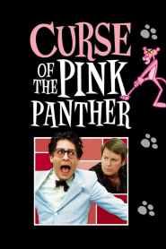 สารวัตรซุปเปอร์หลวม Curse of the Pink Panther (1983)