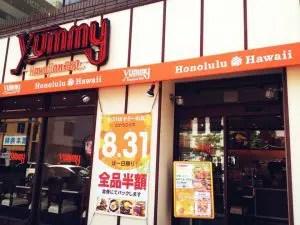 ヤミー名古屋本店