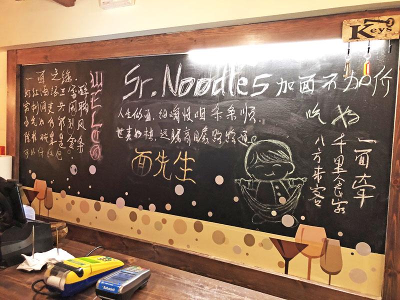 Sr Noodles