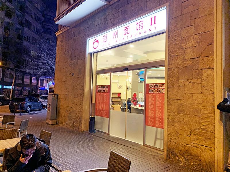 wenzhou noodle house 温州面馆ii