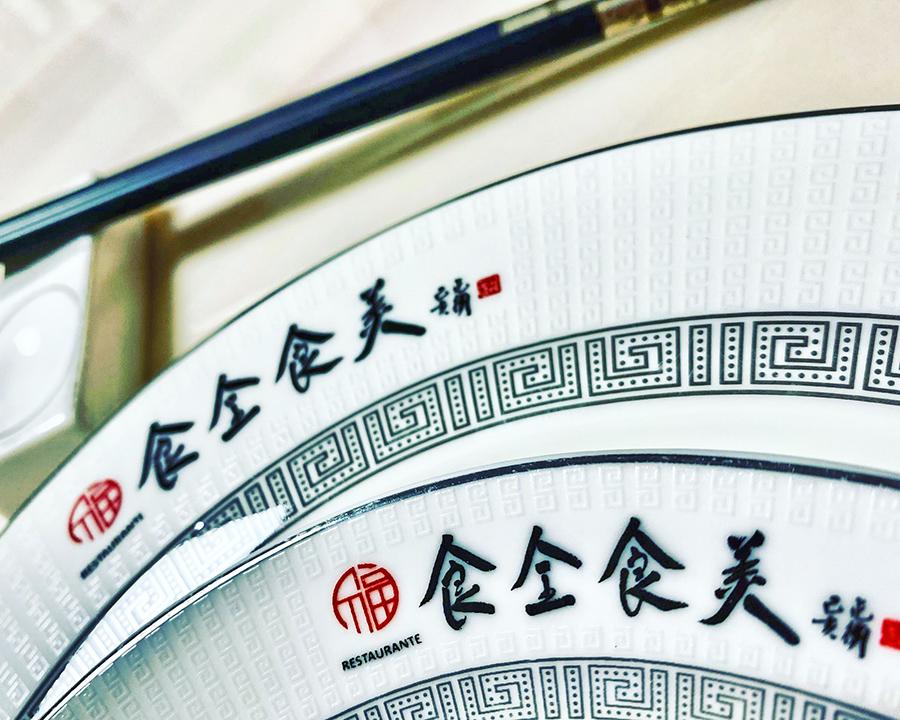 Restaurante chino Shi Quan Shi Mei Barcelona