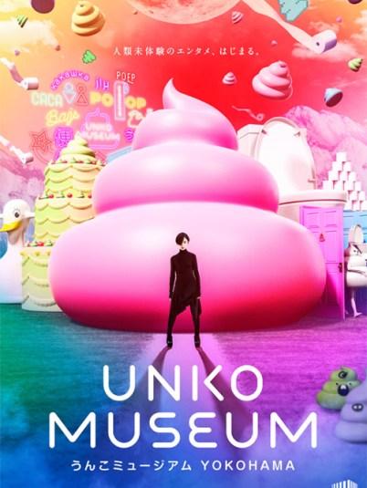 unko-museum