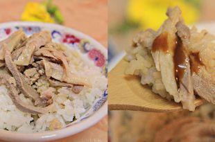 嘉義雲林旅遊必吃!「 6 家廟口美食一次滿足你的味蕾」北港朝天宮這家鴨肉飯神好吃啊!