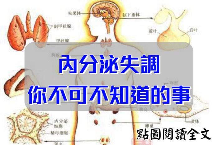 內分泌失調是小事?背後隱藏著可能發生的疾病!-台灣養生網