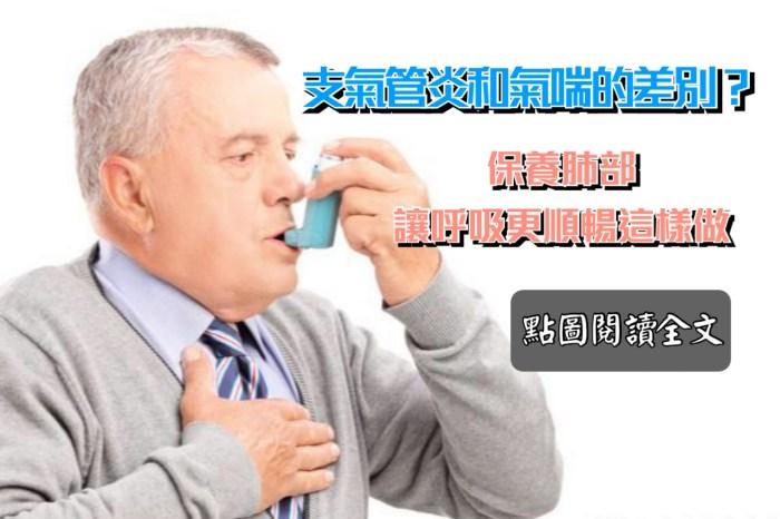 慢性支氣管炎和氣喘有什麼不同?讓呼吸更順暢的七個方法!-台灣養生網