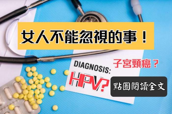 女人一定要注意的子宮頸癌!-台灣養生網