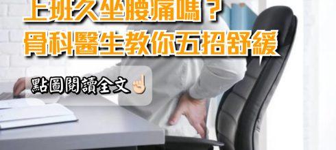 久坐辦公總是腰痛?骨科醫生教你5招舒緩!-台灣養生網