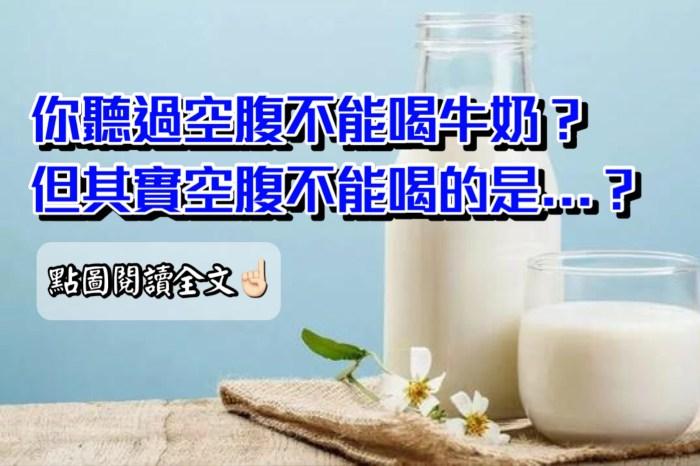 空腹不能喝牛奶?空腹真正不能喝的是…?-台灣養生網