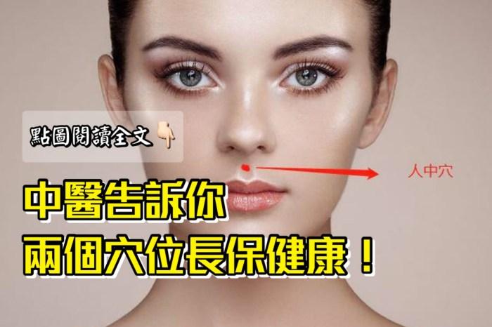 中醫告訴你兩個穴位長保健康!-台灣養生網