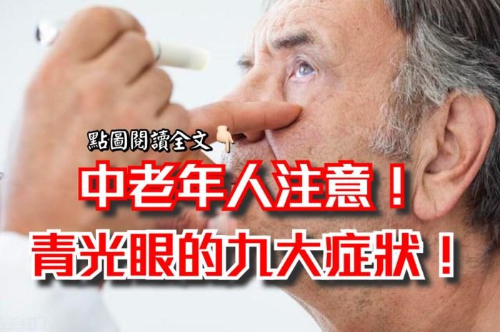 中老年人需注意!青光眼的9大症狀!-台灣養生網