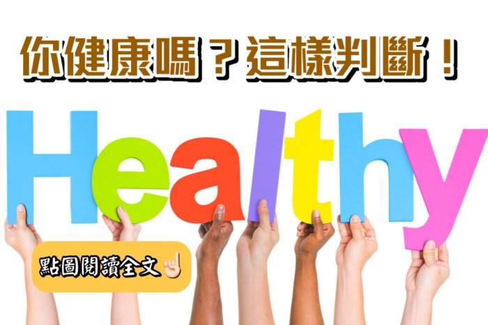 如何判斷自己是健康的?-台灣養生網