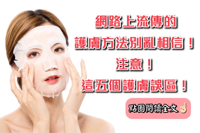 網路上傳的夏季護膚方法別亂相信!注意這5個護膚誤區!-台灣養生網