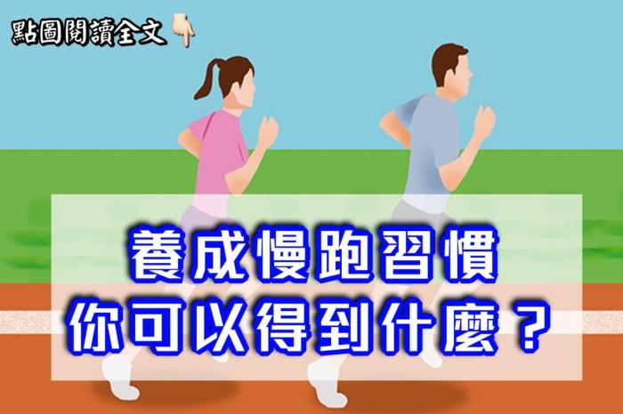 養成經常跑步習慣的人,堅持下來,能得到什麼?-台灣養生網