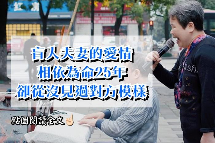 盲人老夫妻的愛情,相依為命25年卻從沒見過對方模樣,寵你到臨終。-台灣養生網