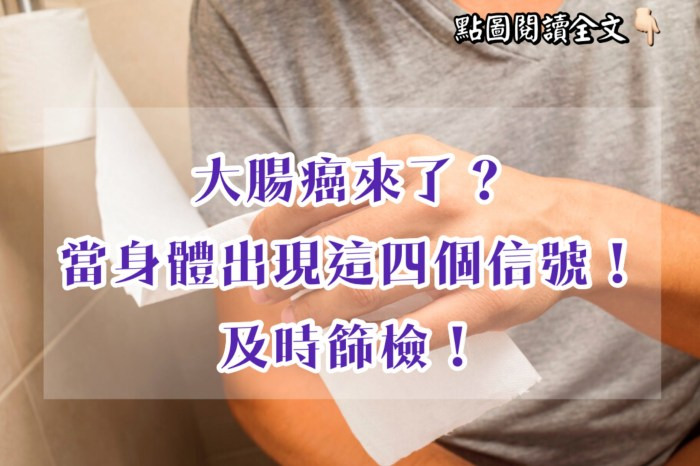 身體出現這4個「信號」建議及時篩查,多半是大腸癌來了…-台灣養生網