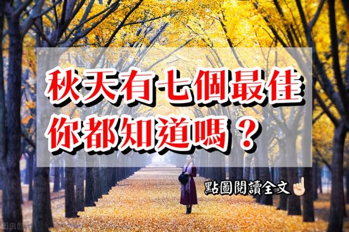 秋天有七個最佳,你都知道嗎?-台灣養生網
