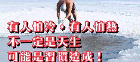 有人怕冷,有人怕熱,都是習慣惹的禍!-台灣養生網