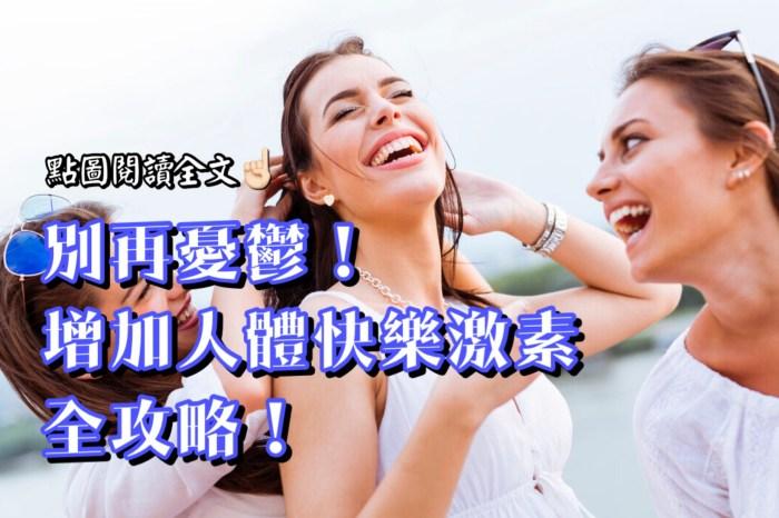 別再憂鬱!增加人體快樂激素全攻略!-台灣養生網