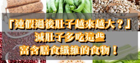 「連假過後肚子越來越大?」減肚子多吃這些富含膳食纖維的食物!-台灣養生網