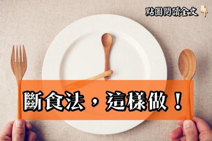 偶爾餓個肚子對健康也有好處喔!最多人討論的「斷食法」這樣做!-台灣養生網