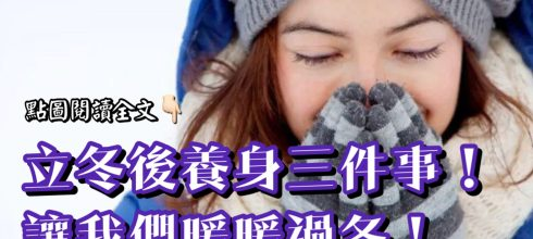 立冬後養身的三件事!讓我們暖暖過冬!-台灣養生網